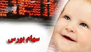 n00066850 b 300x172 - هدیه مجلس برای فرزندآوری