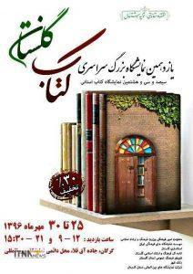 namayeshgah 16m 212x300 - آغاز پیش فروش بن کارت تخفیف نمایشگاه کتاب گلستان