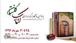 namayeshgah 23m 300x169 - 500 ناشر کشوری در نمایشگاه کتاب گلستان حضور مییابند/ افزایش 10 درصدی توزیع بن