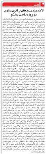 newspaperimgl 9232 4 91x300 - تاکيد بنياد مستضعفان بر قانون مداری در پروژه ساخت پلاسکو