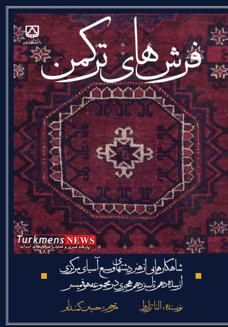 فرشهای ترکمن» خواندنی شدند