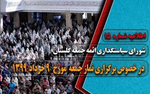 نماز جمعه فردا 9 خردادماه برگزار نمی شود