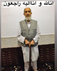 photo ۲۰۲۰ ۰۹ ۲۸ ۱۳ ۰۲ ۵۹ 240x300 - درگذشت حاج علی جان آخوند نظری بر عموم مردم ترکمنصحرا تسلیت باد