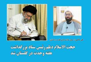 photo ۲۰۲۰ ۱۰ ۱۹ ۰۹ ۰۳ ۳۴ 300x205 - رئیس ستاد بزرگداشت هفته وحدت در گلستان شد