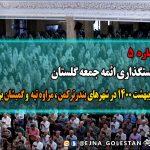 photo ۲۰۲۱ ۰۴ ۲۱ ۱۴ ۳۰ ۱۹ 150x150 - نمازجمعه در ۳ شهر استان گلستان برگزار خواهد شد
