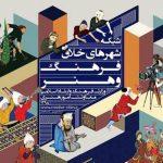 photo ۲۰۲۱ ۰۴ ۲۶ ۱۳ ۰۱ ۴۹ 150x150 - عضویت 4 شهر استان گلستان در طرح شبکه شهرهای خلاق فرهنگ و هنر