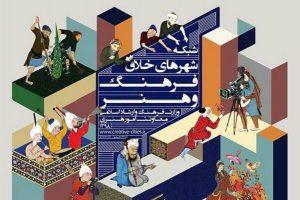 photo ۲۰۲۱ ۰۴ ۲۶ ۱۳ ۰۱ ۴۹ 300x200 - عضویت 4 شهر استان گلستان در طرح شبکه شهرهای خلاق فرهنگ و هنر