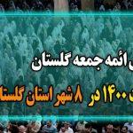 photo ۲۰۲۱ ۰۴ ۲۸ ۱۳ ۵۸ ۰۷ 150x150 - نماز جمعه در 8 شهر استان گلستان برگزار خواهد شد