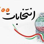 photo ۲۰۲۱ ۰۶ ۱۰ ۱۶ ۰۳ ۲۰ 150x150 - تحریم انتخابات، راهکار یا انسداد سیاسی!!