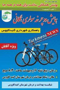 همایش دوچرخه سواری همگانی