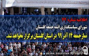 photo 2020 12 03 10 07 10 300x188 - نمازجمعه ۱۴ آذر ۹۹ در گلستان برگزار نخواهد شد