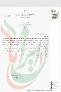 photo 2021 05 28 17 53 16 200x300 - صدور احکام مدیران ستادهای مردمی آیت الله رئیسی در استان گلستان