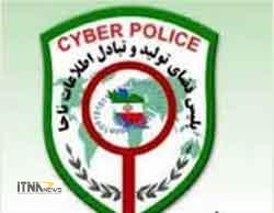 police 29a - مدیر ۱۱۰ کانال تلگرامی مستهجن با تلاش پلیس فتای گلستان دستگیر شد