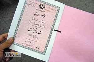 sanad 22a 300x200 - اهدای ۴ هزار سند املاک علوی به مردم محروم شهرستان کلاله