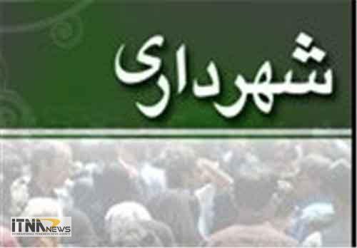 shahrdari 26m - تبدیل وضعیت۹۰۰ نفر از نیروهای شهرداریهای استان گلستان