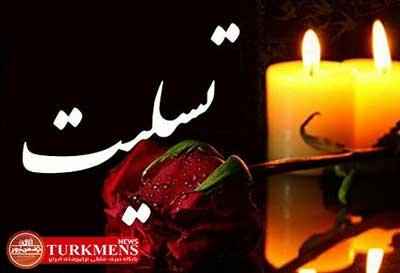 tasliatturkmen 29d - مدیرخبرگزاری ترکمن نیوز درگذشت والده گرامی فرماندار ویژه گنبدکاووس را تسلیت گفت