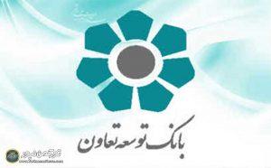 toseetaavon 300x186 - بانک توسعه تعاون استان گلستان بیش از 2300 میلیارد ریال تسهیلات پرداخت کرد