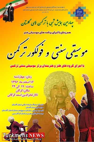 همایش موسیقی سنتی و فولکور ترکمن
