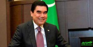 رضایت «بردی محمداف» از روند توسعه ترکمنستان در سال جاری