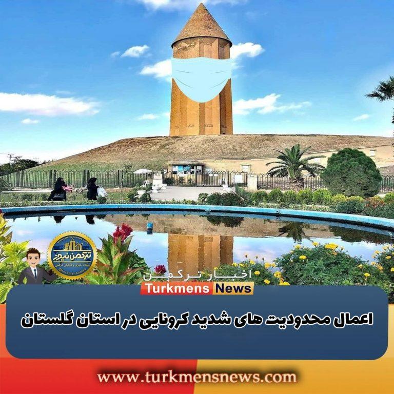 محدودیت های کرونایی در استان گلستان