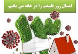 unnamed 26 300x209 - تجمع روز طبیعت در گنبدکاووس ممنوع شد